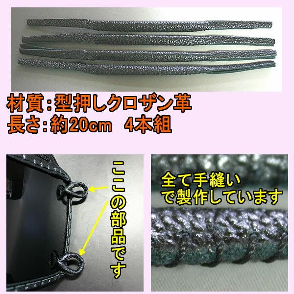 ●胴・横縫乳革(4本組)手縫い【メール便】