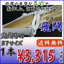 剣道 竹刀●「飛閃」実戦型柄短・W床仕組竹刀(完成品)37男子、37女子サイズ 1本