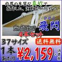 剣道 竹刀●「飛閃」実戦型柄短・W床仕組竹刀(完成品)37男子、37女子サイズ 4本セット