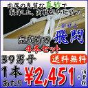 剣道 竹刀●「飛閃」実戦型柄短・W床仕組竹刀(完成品)39男子サイズ 4本セット