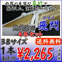 剣道 竹刀●「飛閃」実戦型柄短・W床仕組竹刀(完成品)38男子、38女子サイズ 4本セット