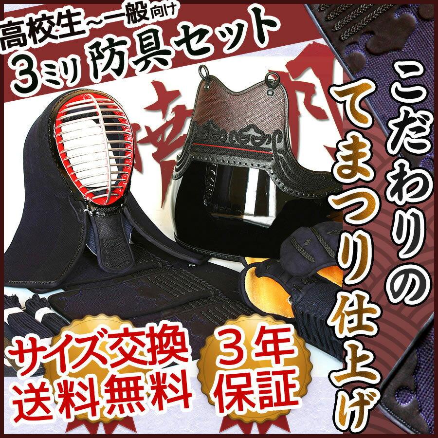 剣道 防具 セット 3ミリ刺し 「暁月」