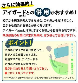 剣道マスクコロナウィルス対策飛沫感染対策●剣道マスク(剣道用/マスク/剣道マスク)