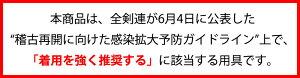 剣道面用マスクコロナ感染症対策飛沫軽減●剣道マスク(剣道用/マスク)