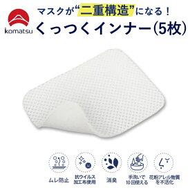 【小松マテーレ】 エアロテクノ ●くっつく インナー (5枚入) 日本製 抗ウイルス加工 洗って繰り返し使える マスクシート