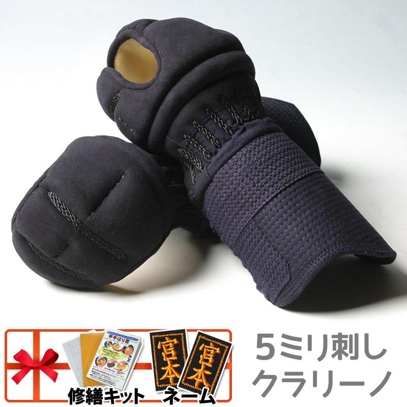 剣道 防具 小手 ●甲手5ミリピッチ刺しクラリーノ[Ki]