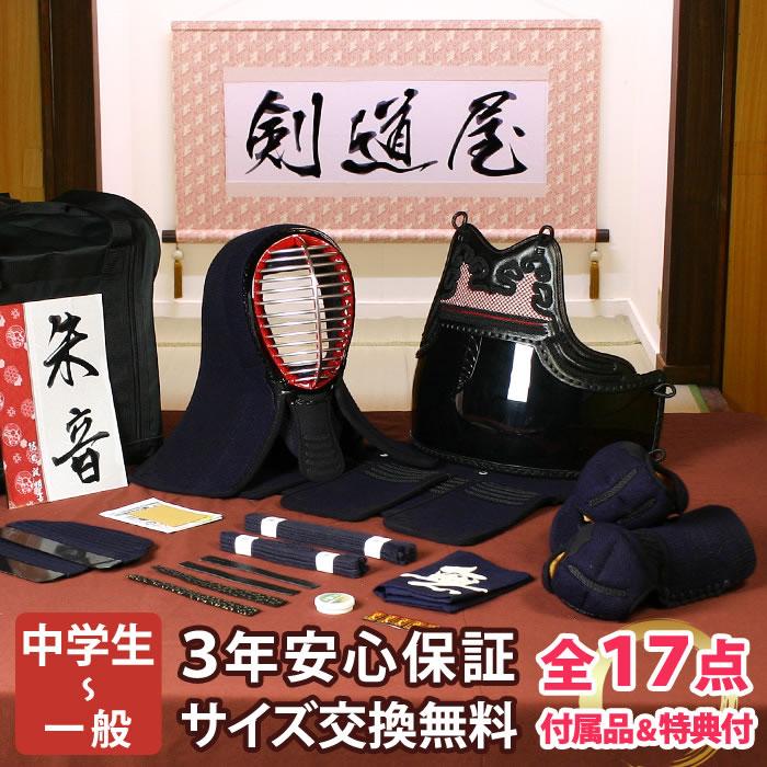 剣道防具 5ミリピッチ刺しシンプルセット 「朱音」