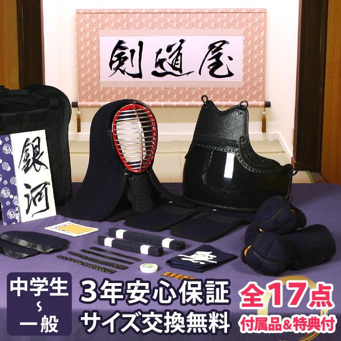 剣道防具 5ミリピッチ刺しシンプルセット 「銀河」