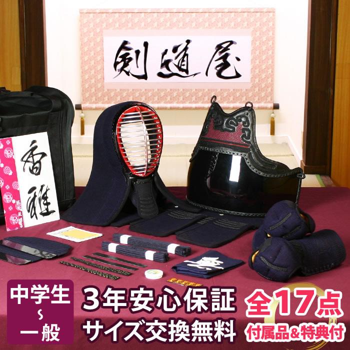 剣道防具 5ミリピッチ刺しシンプルセット 「香雅」
