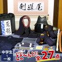 剣道 防具 入門 フルセット 5ミリピッチ刺し 「蒼龍」JFP スタンダード