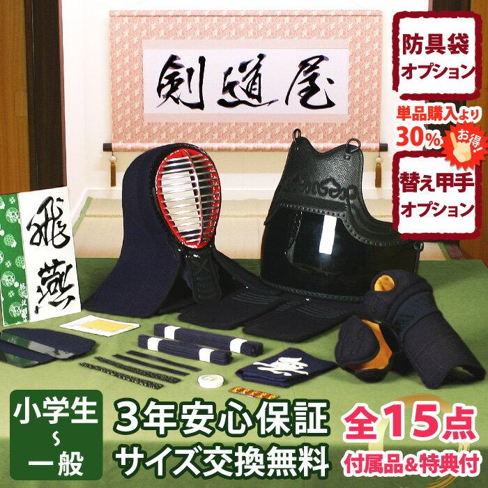 剣道 防具 セット 6ミリピッチ刺しJFP「飛燕(ひえん)」