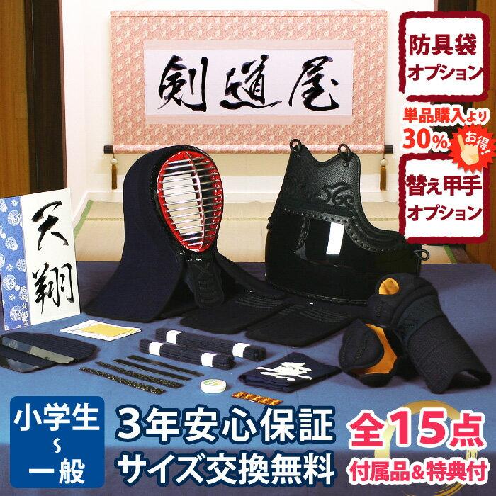 剣道 防具 セット 6ミリピッチ刺しJFP「天翔(てんしょう)」