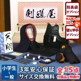 剣道 防具セット 「天翔」6ミリ刺しJFP 剣道防具 セット (●3年保証書・説明書)