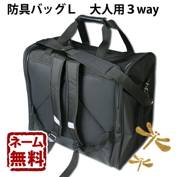 剣道 防具袋 道具袋 ●防具バッグL(大人用3way)