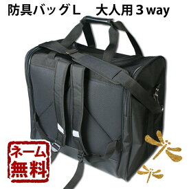 【アマビエ剣士シール付】剣道 防具袋 道具袋 ●防具バッグL(大人用3way)