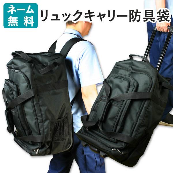 剣道 防具袋●リュックキャリー3way防具袋(バッグ)