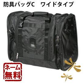 剣道 防具袋 道具袋 バッグ ●防具バッグC(ワイドタイプ)