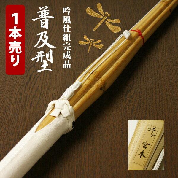 (もれなく名彫りシールプレゼント)吟風仕組完成品・剣道竹刀●「普及型」28-38サイズ1本【安心交換保証付】