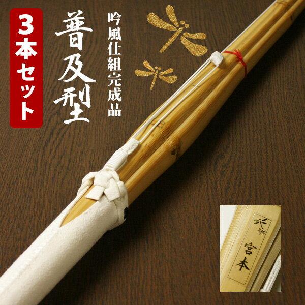 (もれなく名彫りシールプレゼント)吟風仕組完成品・剣道竹刀●「普及型」28-38サイズ3本セット【安心交換保証付】