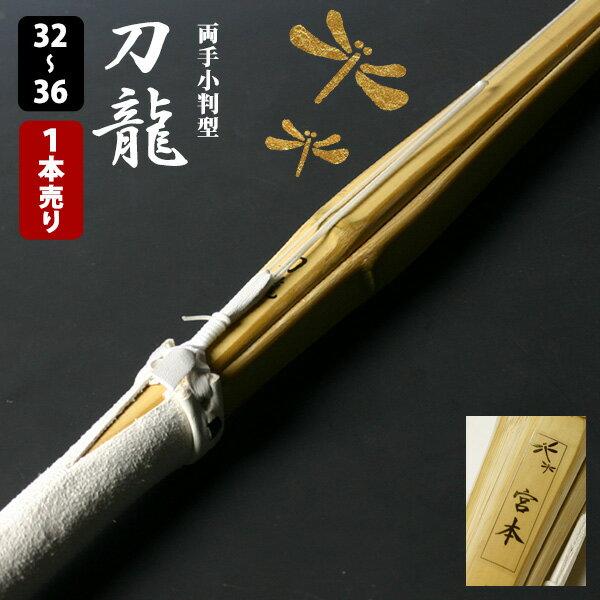 (もれなく名彫りシールプレゼント)両手小判型・真竹吟風仕組完成竹刀●「刀龍」32-36サイズ 1本【安心交換保証付】
