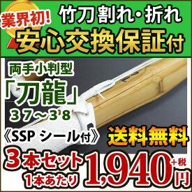 【新基準対応】両手小判型・真竹吟風仕組完成竹刀「刀龍」<SSPシール付>37-38サイズ 3本セット【安心交換保証付】