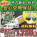 【新基準対応】両手小判型・真竹吟風仕組完成竹刀「刀龍」<SSPシール付>37-38サイズ 8本セット【安心交換保証付】