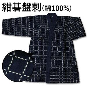 【加工所取寄せ品】 剣道 剣道着(上着) ●紺碁盤刺(綿100%)