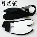【アマビエ剣士シール付】 剣道 足袋 (たび) ●片足袋 【剣道用 たび 保護】