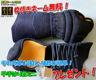 -3 Mm stab Kendo upper hand (Kote) 'hand deer leather