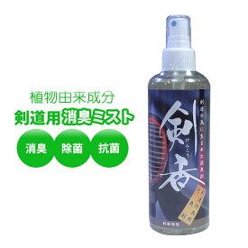 剣道 防具用 消臭剤 ●「剣香(けんこう)」