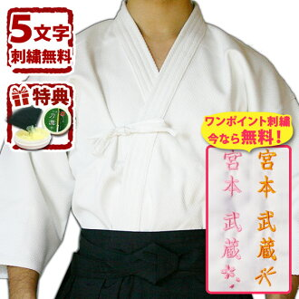 "● Arrival at one fold of white kendo (jacket) ""is 100-percent-cotton"""