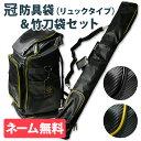 ●冠 ウイニング●バッグパック (リュック型) 防具袋&●竹刀袋セット
