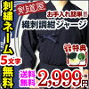 -Woven thorns and dark blue jerseys Kendo wear (jacket)