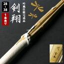 【新基準対応】剣道 竹刀 一般型 吟風仕組竹刀<SSPシール付>28〜38サイズ 小学生〜高校生用 1本【安心交換保証付】…