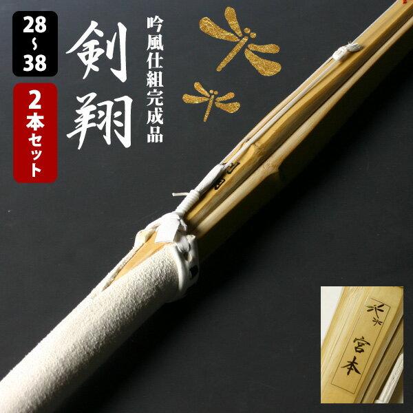 剣道 竹刀 一般型 吟風仕組竹刀<SSPシール付>28〜38サイズ 小学生〜高校生用 2本セット【安心交換保証付】