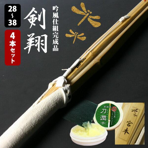 剣道 竹刀 一般型 吟風仕組竹刀<SSPシール付>28〜38サイズ 小学生〜高校生用 4本セット【安心交換保証付】