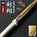 【新基準対応】剣道 竹刀 一般型 吟風仕組竹刀<SSPシール付>39サイズ 大学生・一般 1本【安心交換保証付】【お試し…