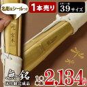 【新基準対応】床仕組完成品・剣道竹刀「無銘」39サイズ1本