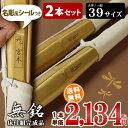 【新基準対応】床仕組完成品・剣道竹刀「無銘」39サイズ2本