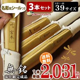 【新基準対応】床仕組完成品・剣道竹刀「無銘」39サイズ3本セット