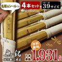 【新基準対応】 竹刀 床仕組完成品・剣道竹刀「無銘」39サイズ4本セット