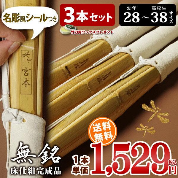 (もれなく名彫りシールプレゼント)床仕組完成品・剣道竹刀●「無銘」28-38サイズ3本セット