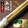"""Floor structure finished product, kendo bamboo sword """"bearing no signature"""" 28-38 size three set"""