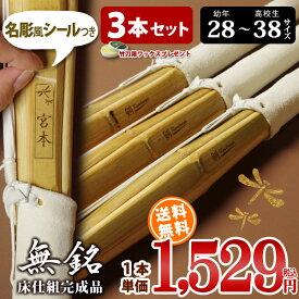 【新基準対応】床仕組完成品・剣道竹刀「無銘」28-38サイズ 3本セット(中学生 37 高校生 38)