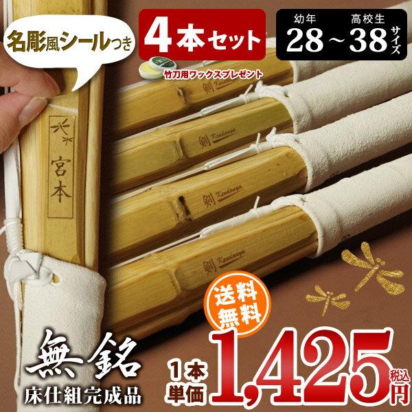 (もれなく名彫りシールプレゼント)床仕組完成品・剣道竹刀●「無銘」28-38サイズ4本セット