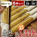 【新基準対応】床仕組完成品・剣道竹刀「無銘」28-38サイズ6本セット