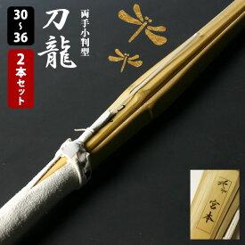 【新基準対応】両手小判型・真竹吟風仕組完成竹刀「刀龍」<SSPシール付>30-36サイズ 2本セット【安心交換保証付】