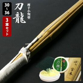 【新基準対応】両手小判型・真竹吟風仕組完成竹刀「刀龍」<SSPシール付>30-36サイズ 3本セット【安心交換保証付】
