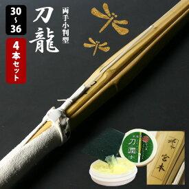 【新基準対応】両手小判型・真竹吟風仕組完成竹刀「刀龍」<SSPシール付>30-36サイズ 4本セット【安心交換保証付】