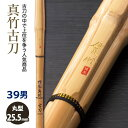 【加工所取寄せ品】【新基準対応】 竹刀 《●貫心 KANSIN》真竹古刀 39サイズ 柄25.5mm [M1F] <SSPシール付>